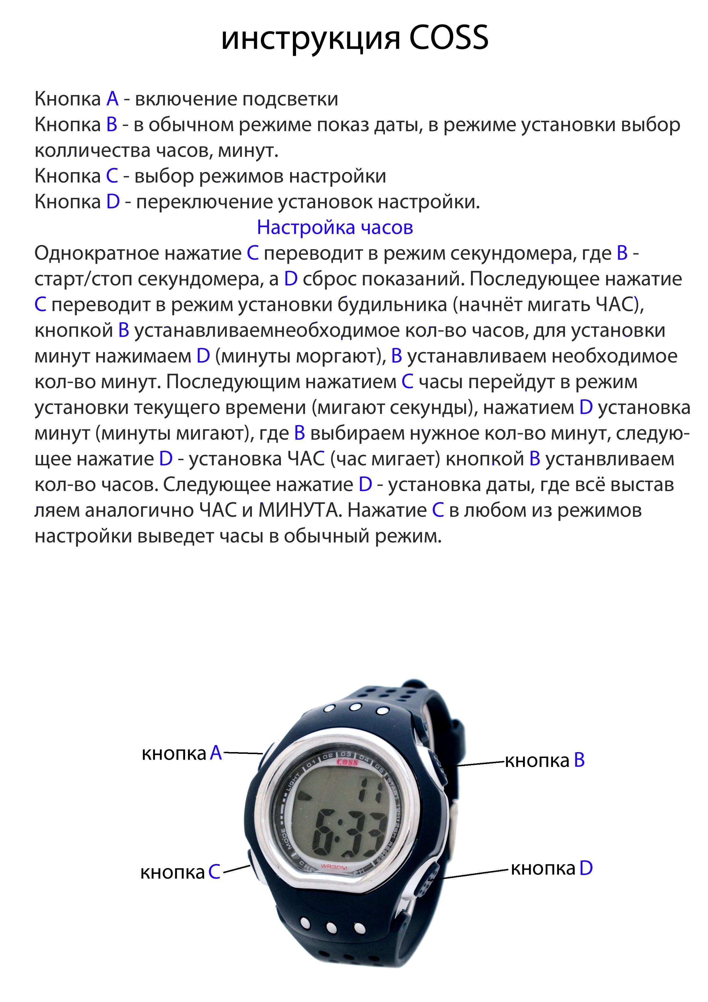 Часы wr30m инструкция на русском