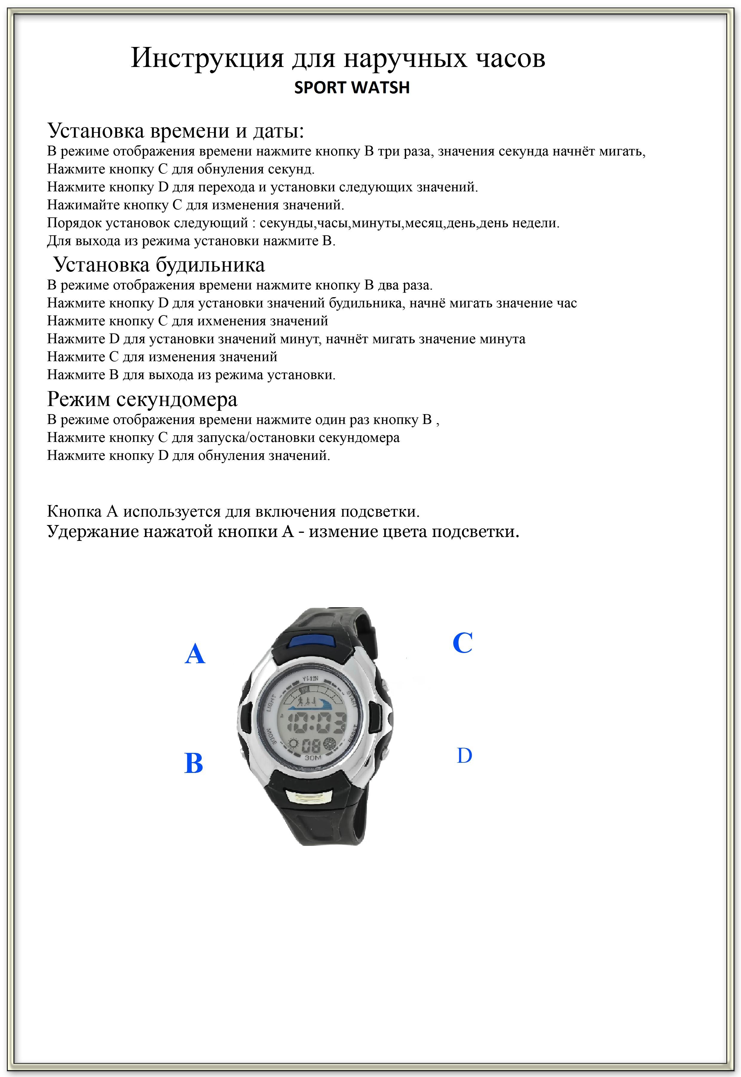 Инструкции к китайским часам